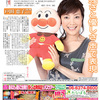 読売ファミリー7月9日号インタビューは戸田恵子さんです。