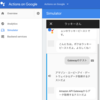 Actions on GoogleとAmazon API Gatewayを連携させる