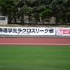 【告知】8/12は開幕戦!!!!