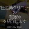 1367食目「二田哲博クリニックの看護師を紹介します」看護師インタビュー記事公開!