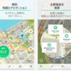 おすすめの旅行アプリ50選!海外・しおり・記録などジャンル別紹介!