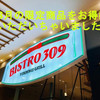 BISTRO309で8月の限定商品をお得に食べてきました