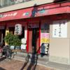 カレー番長への道 ~望郷編~ 第264回「麺や 宝龍」
