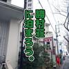 ガルパン聖地巡礼で大洗に泊まるなら民宿の勝村荘さんおすすめ!