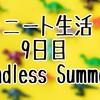 ニート生活9日目 Endless Summer