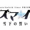 劇場版Fate/kaleid liner プリズマ☆イリヤ 雪下の誓い PV公開!!!