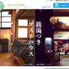 大阪の格安ホテルおすすめまとめ、facebookで教えてもらったリアルな情報