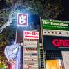 ベトナムの住所 bis ter の意味と言葉の伝来と暦についてホーチミン市で考えた