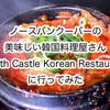 ノースバンクーバーの美味しい韓国料理屋さんCastle Korean Restaurantに行ってみた