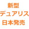 新型 デュアリス 日本発売の可能性は?(次期キャシュカイ)プロパイロット、e-POWERを搭載する模様