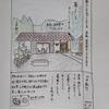 暮らしを手づくりする 鳥取・岩井窯のうつわと日々