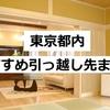 【おすすめ】東京都内で単身、女性、家族など100人に聞いた住みやすい街まとめ。穴場地域から格安家賃まで