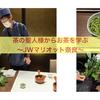 聖人からお茶を学ぶ〜JWマリオット奈良〜