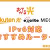 【楽天ひかり,エキサイトMEC光,おてがる光】おすすめのIPv6ルーターを紹介!