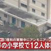 川崎市立虹ヶ丘小学校 場所  異臭  理科の実験アンモニアの臭気 児童12人が体調不良
