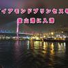 ダイアモンドプリンセス 最初の寄港地釜山 韓国化粧品を買いに光復洞へ