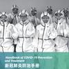 【新型コロナウイルス肺炎】(8)『新型コロナウイルス感染対策マニュアル』の内容と日本語版の公開日