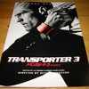 「トランスポーター3 アンリミテッド」