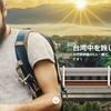 KKdayの期間限定キャンペーン!台湾新幹線が2人で1人無料!