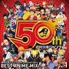 【朗報】週刊少年ジャンプ創刊50周年を記念したベストアルバム発売決定!!