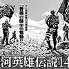 【藤崎竜版】銀河英雄伝説【143話目】