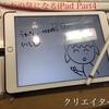 新みんなの気になるiPad Part4 クリエイター編