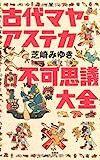エンジョイ勢からガチ勢まで:『マヤ・アステカ不可思議大全』 芝崎みゆき 草思社 2010年