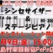6月9日(金) 15:00 シンセサイザー&ステージピアノ デモンストレーション開催!