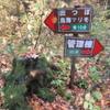 ◆10/29        獅子ヶ鼻湿原③…『出つぼ』へ。