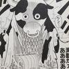 ワンピースブログ [九巻]  第73話〝グランドラインから来た怪物〟