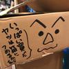 行き過ぎたPOP(7月13日 金曜日 晴れ)第71話