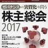【書庫】ビジネス法務2017年3月号(中央経済社)