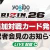 【12/10発表】12/31日(大晦日)開催「RIZIN(ライジン).26」追加対戦カード|朝倉未来、クレベル・コイケ、吉成名高、倉本一真など