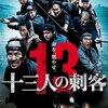 「十三人の刺客」 2010