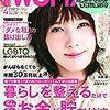 【専業主婦】日経womanを読むと憂鬱になる