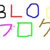 DMP考察シリーズ3:ブログ編