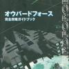 オウバードフォースのゲームと攻略本とサウンドトラック プレミアソフトランキング