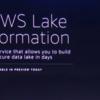 AWS Lake Formation で生成される Glue ジョブ