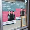 201811 大妻中野中学校高等学校 オープンデー:元気な生徒と選書が素晴らしい図書館をもつ学校