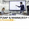 SAP S/4HANAを学べる日本語動画