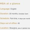 世界のMBAスクールはエグゼクティブ向けサービスで稼ぐ