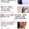 【スマニュー砲!!】スマートニュースに載りました!!なぜ掲載されたのか??どこに記事が載っているのか?