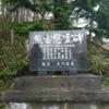 📋三渓神社@苫前町📋【北海道慰安旅行🐸】