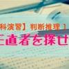 【学科演習】警察官採用試験の判断推理・その1「正直者を探せ」
