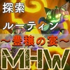 【MHW】豊穣🎃探索ルーティン【アステラ祭】