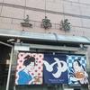 銭湯訪問㉛・・・京都の有名銭湯の一つ「五香湯」でサウナと水風呂で今日もととのう