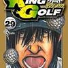 『KING GOLF』29巻のあらすじ