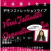 ボーカル教室講師のデモンストレーション・ライブ第2弾!