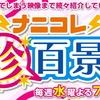 ナニコレ珍百景 7/5 感想まとめ
