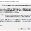 続々・Access問題、Access Runtimeで警告出さない設定